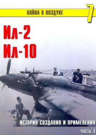 Ил-2 Ил-10 Часть 1