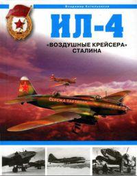Ил-4. «Воздушные крейсера» Сталина