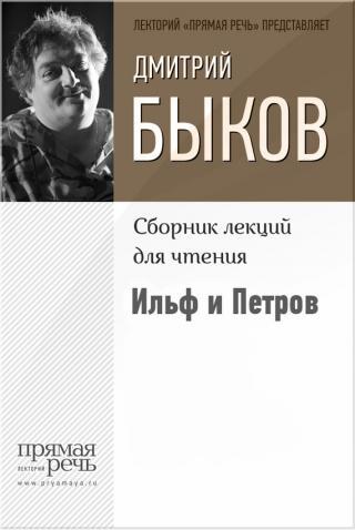 Ильф и Петров