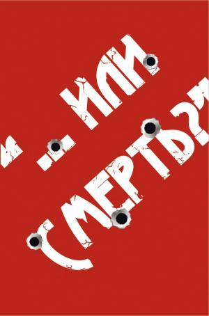 «…Или смерть?» Дворовый Катехизис Русского человека