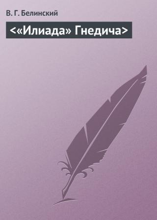 <«Илиада» Гнедича>