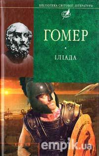 Іліада. Одіссея