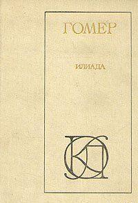 Илиада (пер. Н.М.Минского)