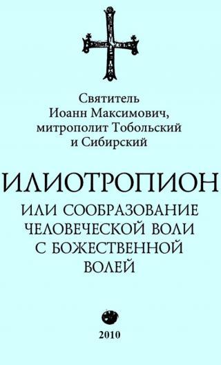 Илиотропион, или Сообразование с Божественной Волей (редакция 2010)