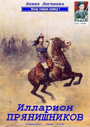 Илларион Прянишников (СИ)