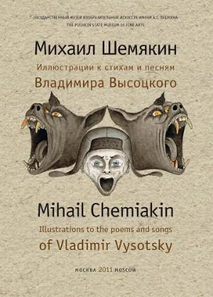 Иллюстрации к стихам и песням Владимира Высоцкого