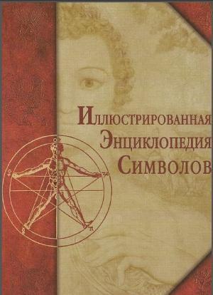 Иллюстрированная Энциклопедия Символов