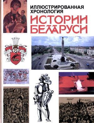 Иллюстрированная хронология истории Беларуси: С древности и до наших дней