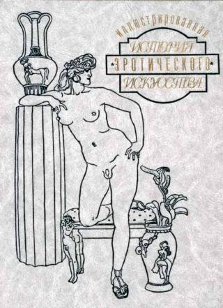 Иллюстрированная история эротического искусства. Часть вторая