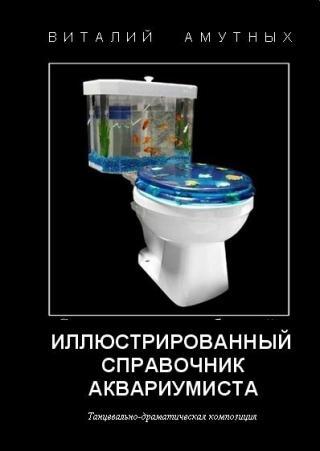 Иллюстрированный справочник аквариумиста [Пьеса]