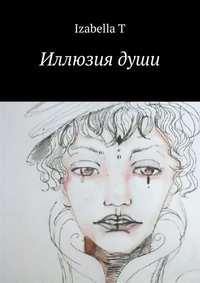 Иллюзия души