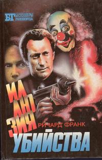 Иллюзия убийства 1-2. Хищник 2 (сборник)