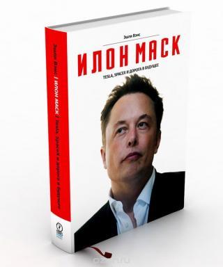 Илон Маск [Tesla, SpaceX и дорога в будущее]