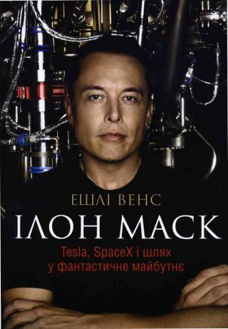 Ілон Маск [Tesla, SpaceX і шлях у фантастичне майбутнє]