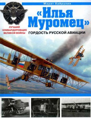 «Илья Муромец». Гордость русской авиации