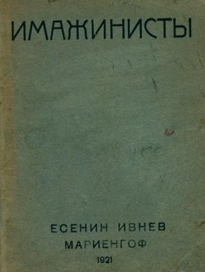 Имажинисты 1921