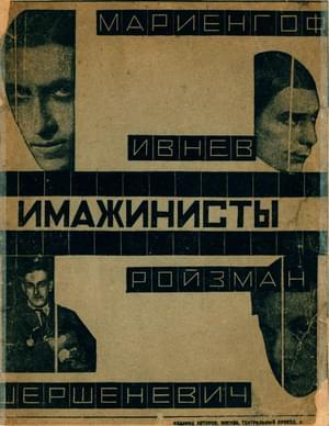 Имажинисты 1925