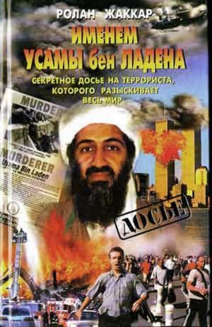 Именем Усамы бен Ладена: Секретное досье на террориста, которого разыскивает весь мир