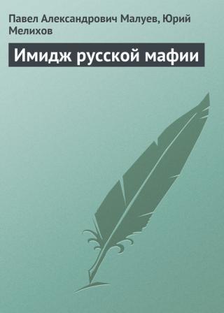 Имидж русской мафии (PR)