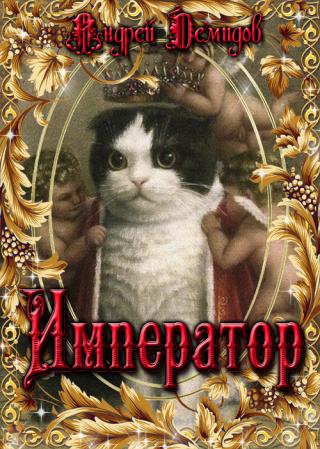 Император [Черновик (2006)]
