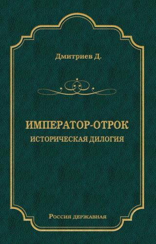 Император-отрок: Историческая дилогия