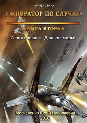 Читать книги боевая космическая фантастика