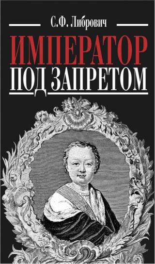 Император под запретом. Двадцать четыре года русской истории