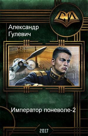 Император поневоле - 2 (СИ)