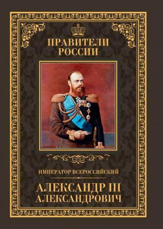 Император Всероссийский Александр III Александрович