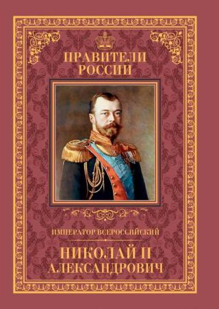 Император Всероссийский Николай II Александрович