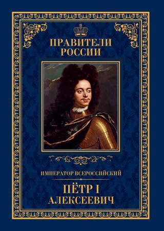 Император Всероссийский ПётрI Алексеевич