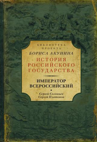 Император Всероссийский [сборник]