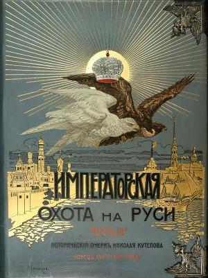 Императорская охота на Руси. Историческій очеркъ. Т. 3