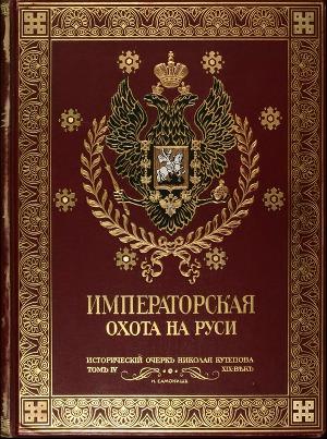 Императорская охота на Руси. Историческій очеркъ. Т. 4