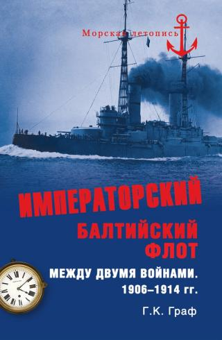Императорский Балтийский флот между двумя войнами. 1906–1914 гг.