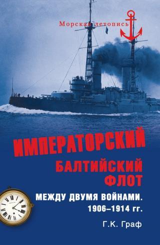 Императорский Балтийский флот между двумя войнами, 1906–1914 гг.