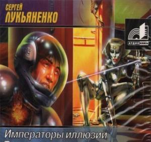 Императоры Иллюзий Лукьяненко