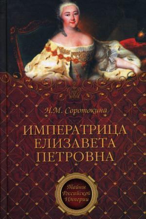 Императрица Елизавета Петровна. Ее недруги и фавориты