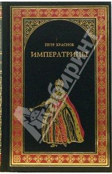 Императрицы