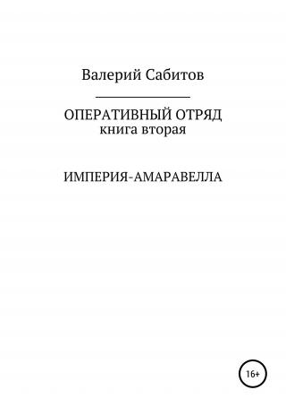 Империя-Амаравелла [publisher: SelfPub.ru]