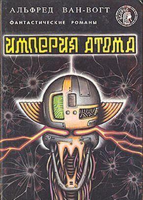 Империя атома / Empire of the Atom [= Мутант]