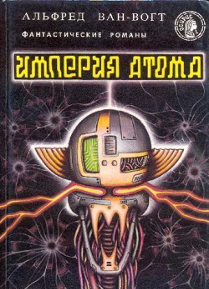 Империя атома(сборник фантастических романов)