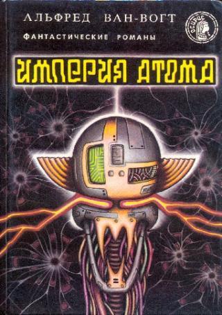 Империя атома (сборник)