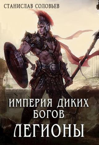 Империя диких богов. Легионы