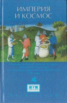 Империя и космос. Реальная и фантастическая история походов Чингисхана по материалам францисканской миссии 1245 года