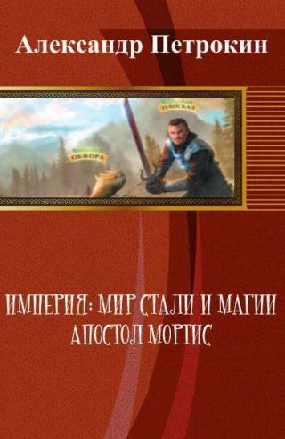 Империя: Мир Стали и Магии. Апостол Мортис [СИ]