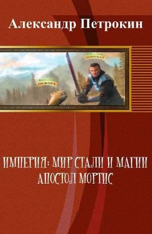Империя: Мир Стали и Магии. Апостол Мортис (СИ)