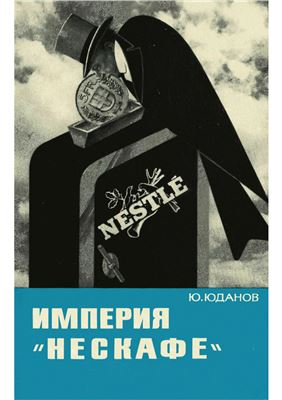 Империя «Нескафе» (Швейцарский пищевой концерн «Нестле»)