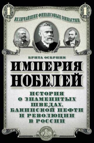 Империя Нобелей [История о знаменитых шведах, бакинской нефти и революции в России]