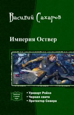 Империя Оствер. Трилогия